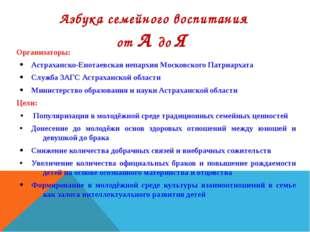 Азбука семейного воспитания от А до Я Организаторы: Астраханско-Енотаевская и