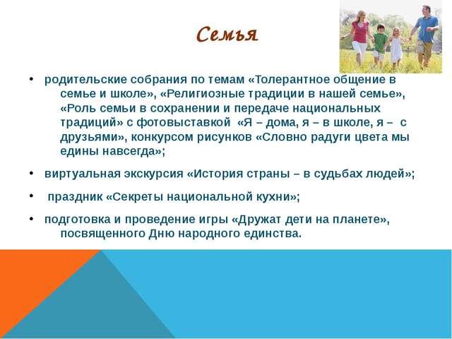 Семья родительские собрания по темам «Толерантное общение в семье и школе», «...