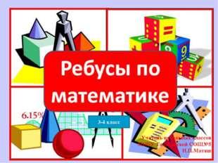 3-4 класс Учитель начальных классов МОБУ Талаканской СОШ№5 И.П.Матяш