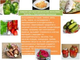 высушивание плодов, грибов, мяса, рыбы, зерна; их охлаждение и замораживание