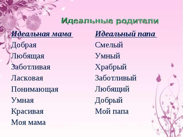 Идеальная мама Добрая Любящая Заботливая Ласковая Понимающая Умная Красивая М...