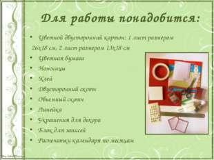 Для работы понадобится: Цветной двусторонний картон: 1 лист размером 26х18 см