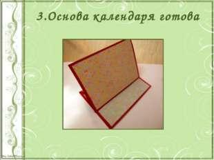 3.Основа календаря готова http://linda6035.ucoz.ru/