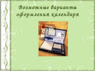Возможные варианты оформления календаря http://linda6035.ucoz.ru/