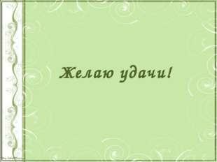 Желаю удачи! http://linda6035.ucoz.ru/
