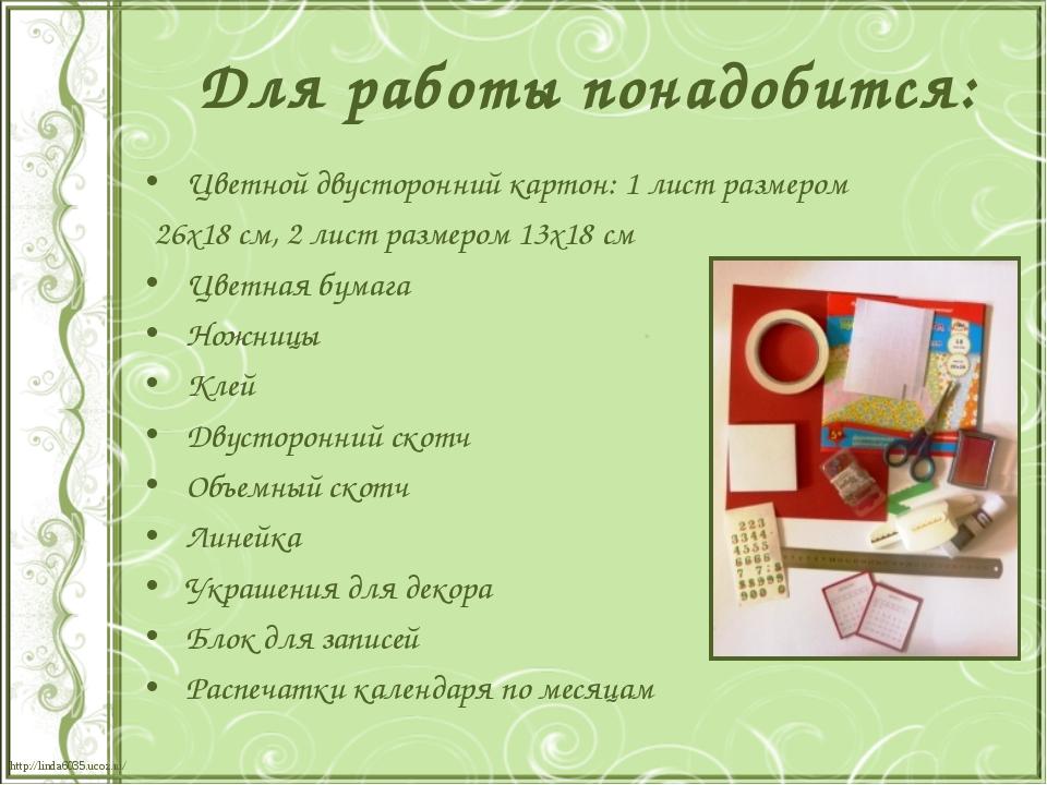 Для работы понадобится: Цветной двусторонний картон: 1 лист размером 26х18 см...