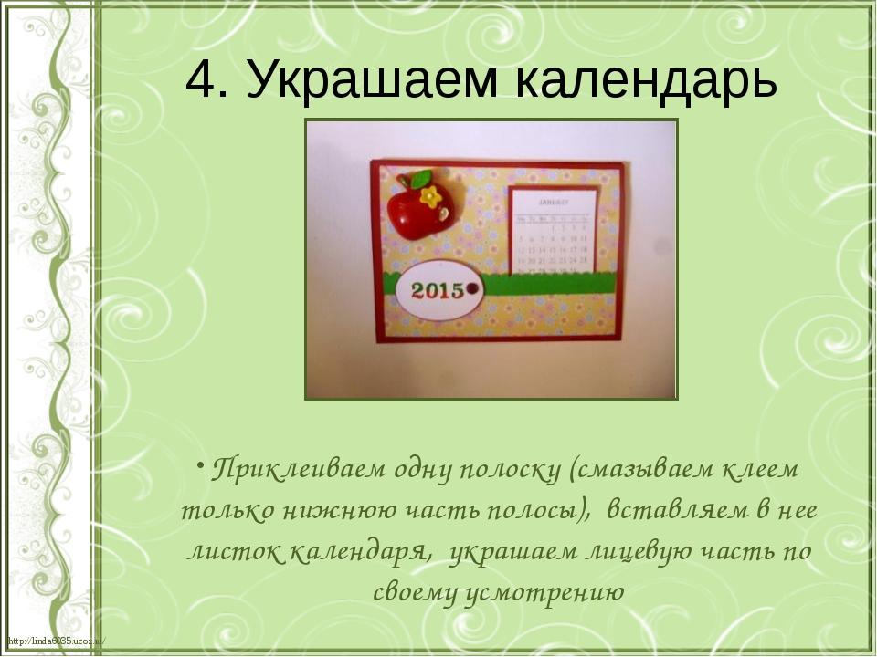 4. Украшаем календарь Приклеиваем одну полоску (смазываем клеем только нижнюю...