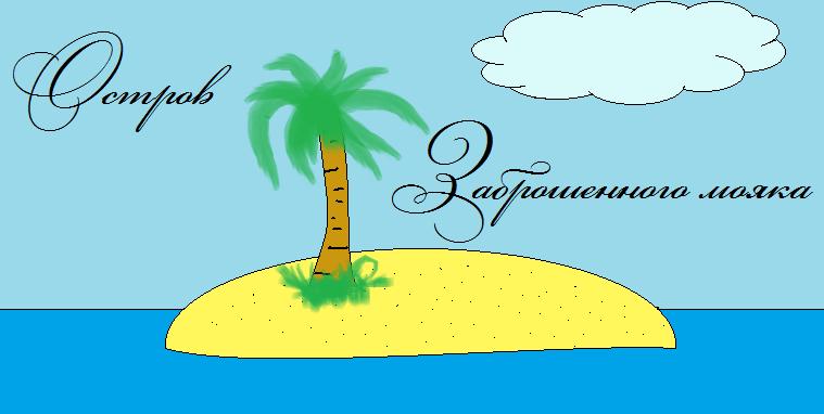 Указатель остров заброшенного маяка.png