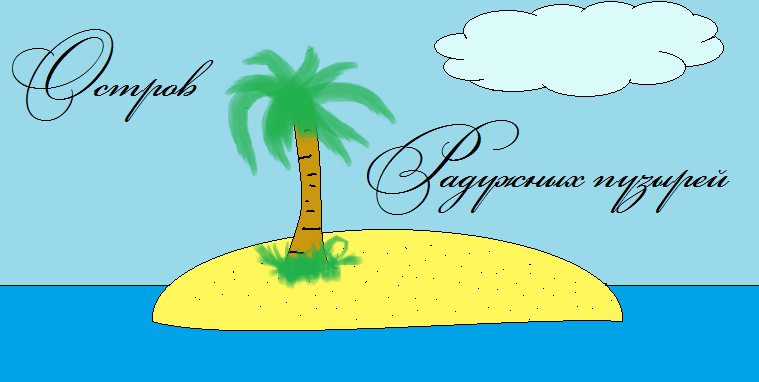 Указатель остров радужных пузырей.png