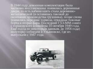 В 1944 году довоенная комплектация была частично восстановлена: появились дер