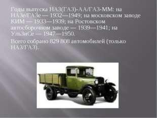 Годы выпуска НАЗ(ГАЗ)-АА/ГАЗ-ММ: на НАЗе/ГАЗе — 1932—1949; на московском заво