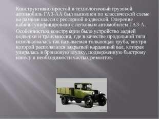 Конструктивно простой и технологичный грузовой автомобиль ГАЗ-АА был выполнен
