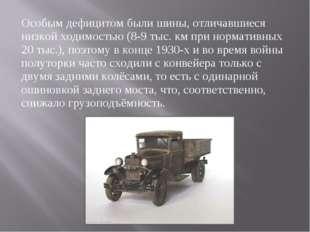 Особым дефицитом были шины, отличавшиеся низкой ходимостью (8-9 тыс. км при н