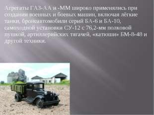 Агрегаты ГАЗ-АА и -ММ широко применялись при создании военных и боевых машин,