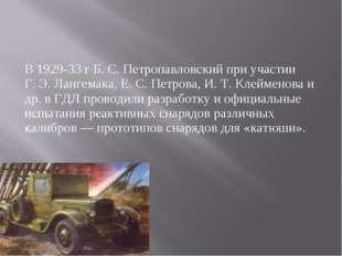 В 1929-33 г Б.С.Петропавловский при участии Г.Э.Лангемака, Е.С.Петрова,