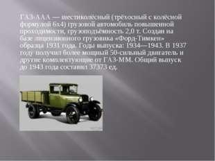 ГАЗ-ААА — шестиколёсный (трёхосный с колёсной формулой 6х4) грузовой автомоби