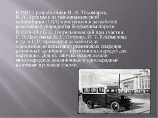 В 1921 г разработчики Н.И.Тихомиров, В.А.Артемьев из газодинамической лаб