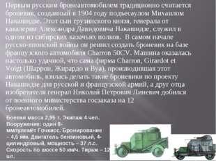 Первым русским бронеавтомобилем традиционно считается броневик, созданный в 1