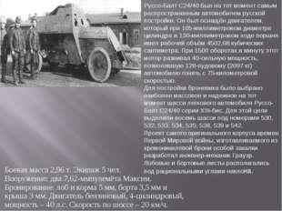 Боевая масса 2,96 т. Экипаж 5 чел. Вооружение:два7,62-ммпулемёта Максим. Бр