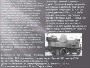Боевая масса – 8,6 т. Экипаж – 8 человек. Вооружение:76,2-мм противоштурмов