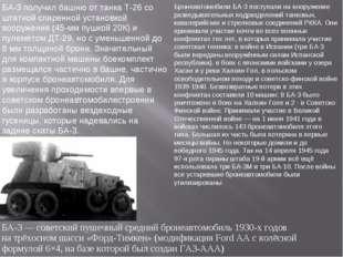 БА-3 — советский пушечный средний бронеавтомобиль 1930-х годов на трёхосном ш