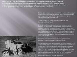 К 1935 году на ГАЗе был освоен выпуск советского трёхосного автомобиля ГАЗ-АА