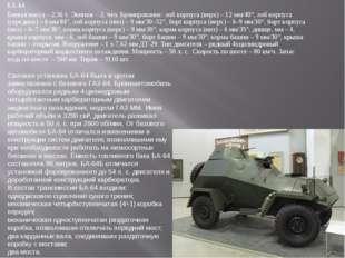 БА-64 Боевая масса – 2,36 т. Экипаж – 2, чел. Бронирование: лоб корпуса (верх