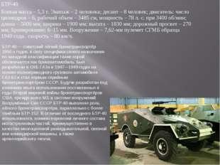 БТР-40 Боевая масса – 5,3 т. Экипаж – 2 человека; десант – 8 человек; двигате