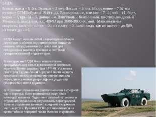 БРДМ Боевая масса – 5 ,6 т. Экипаж – 2 чел. Десант – 3 чел. Вооружение – 7,62