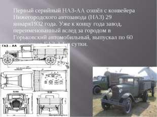 Первый серийный НАЗ-АА сошёл с конвейера Нижегородского автозавода (НАЗ) 29 я