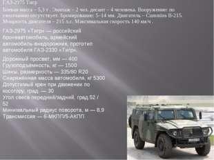 ГАЗ-2975 Тигр Боевая масса – 5,3 т . Экипаж – 2 чел. десант – 4 человека. Воо