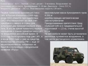 Рысь Боевая масса – 4,6 т . Экипаж – 2 чел. десант – 3 человека. Вооружение: