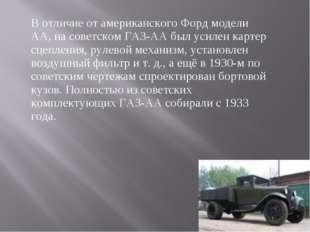 В отличие от американского Форд модели АА, на советском ГАЗ-АА был усилен кар