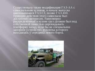 Существовала также модификация ГАЗ-АА с самосвальным кузовом, в начале выпуск