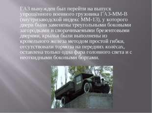 ГАЗ вынужден был перейти на выпуск упрощённого военного грузовика ГАЗ-ММ-В (в
