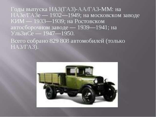 Годы выпуска НАЗ(ГАЗ)-АА/ГАЗ-ММ: на НАЗе/ГАЗе — 1932—1949; на московском заво...