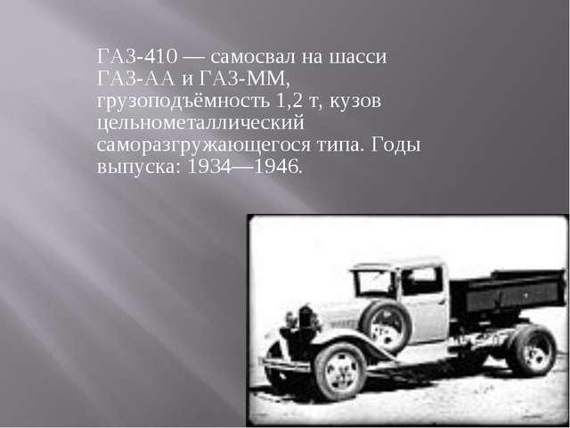 ГАЗ-410 — самосвал на шасси ГАЗ-АА и ГАЗ-ММ, грузоподъёмность 1,2 т, кузов це...
