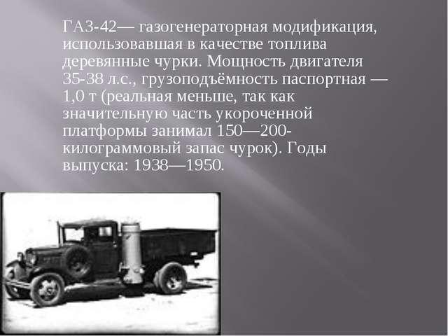 ГАЗ-42— газогенераторная модификация, использовавшая в качестве топлива дерев...