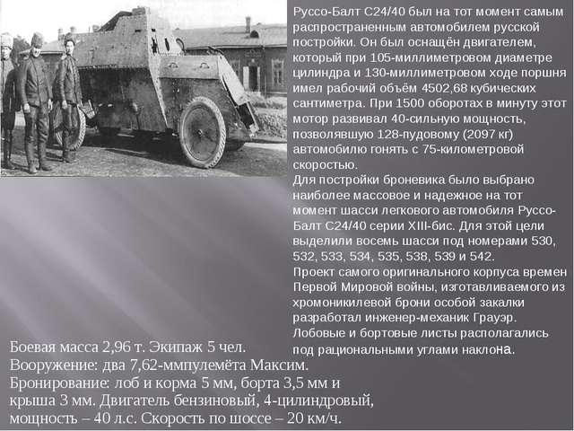 Боевая масса 2,96 т. Экипаж 5 чел. Вооружение:два7,62-ммпулемёта Максим. Бр...