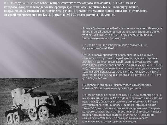 К 1935 году на ГАЗе был освоен выпуск советского трёхосного автомобиля ГАЗ-АА...