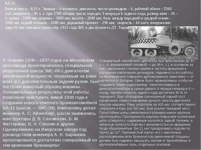 БА-11 Боевая масса – 8,13 т. Экипаж – 4 человека; двигатель: число цилиндров...