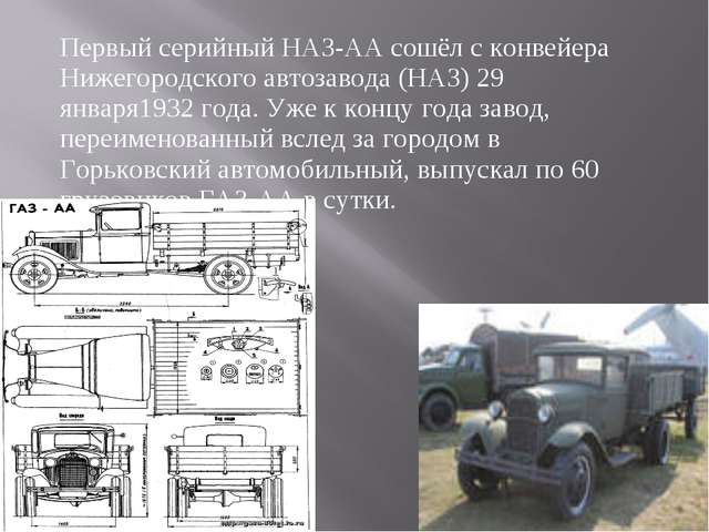 Первый серийный НАЗ-АА сошёл с конвейера Нижегородского автозавода (НАЗ) 29 я...