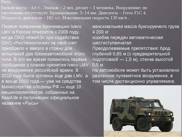 Рысь Боевая масса – 4,6 т . Экипаж – 2 чел. десант – 3 человека. Вооружение:...