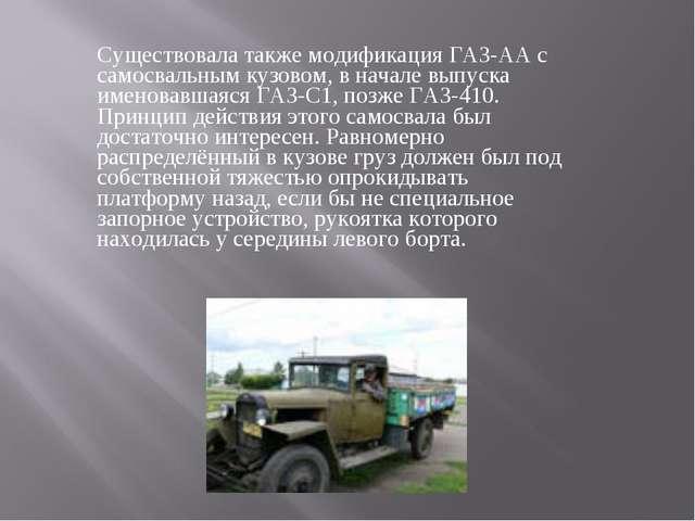 Существовала также модификация ГАЗ-АА с самосвальным кузовом, в начале выпуск...