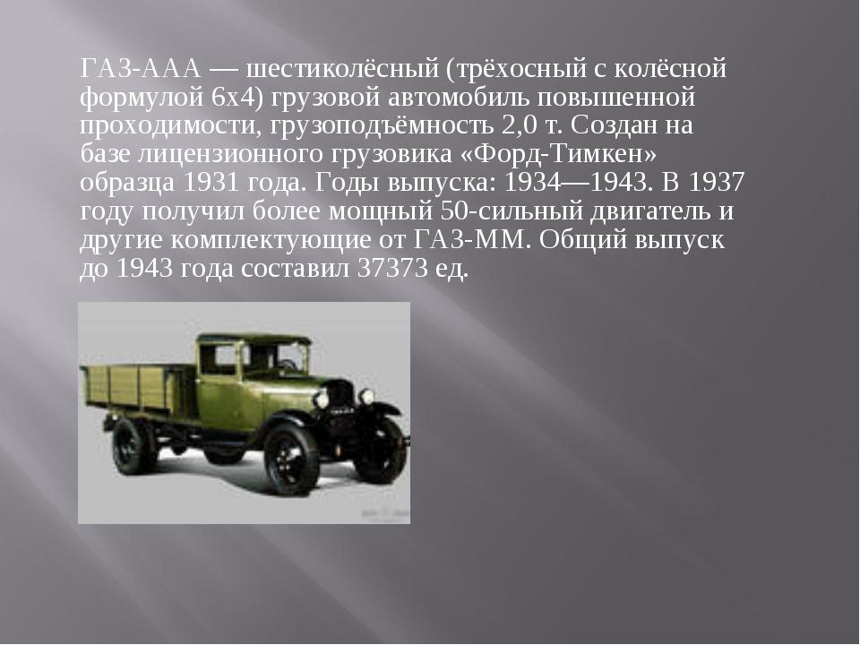 ГАЗ-ААА — шестиколёсный (трёхосный с колёсной формулой 6х4) грузовой автомоби...