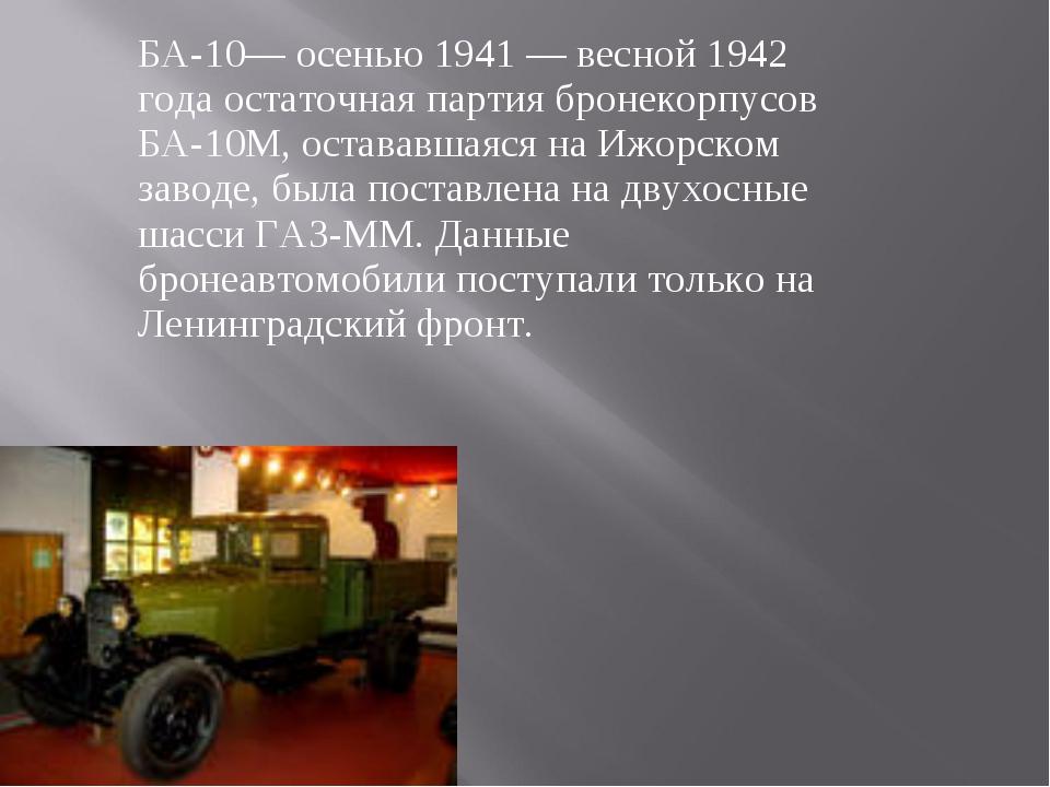 БА-10— осенью 1941 — весной 1942 года остаточная партия бронекорпусов БА-10М,...
