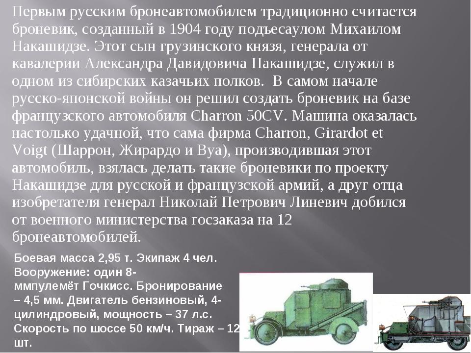 Первым русским бронеавтомобилем традиционно считается броневик, созданный в 1...