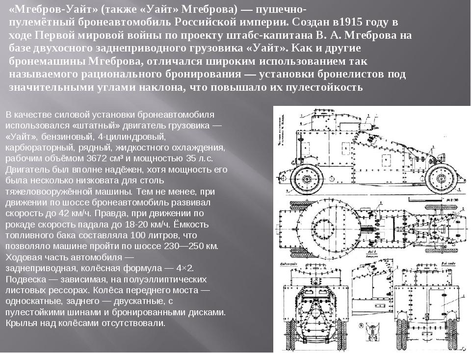 «Мгебров-Уайт»(также«Уайт» Мгеброва)— пушечно-пулемётныйбронеавтомобильР...