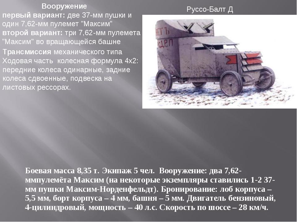Боевая масса 8,35 т. Экипаж 5 чел. Вооружение:два7,62-ммпулемёта Максим (н...