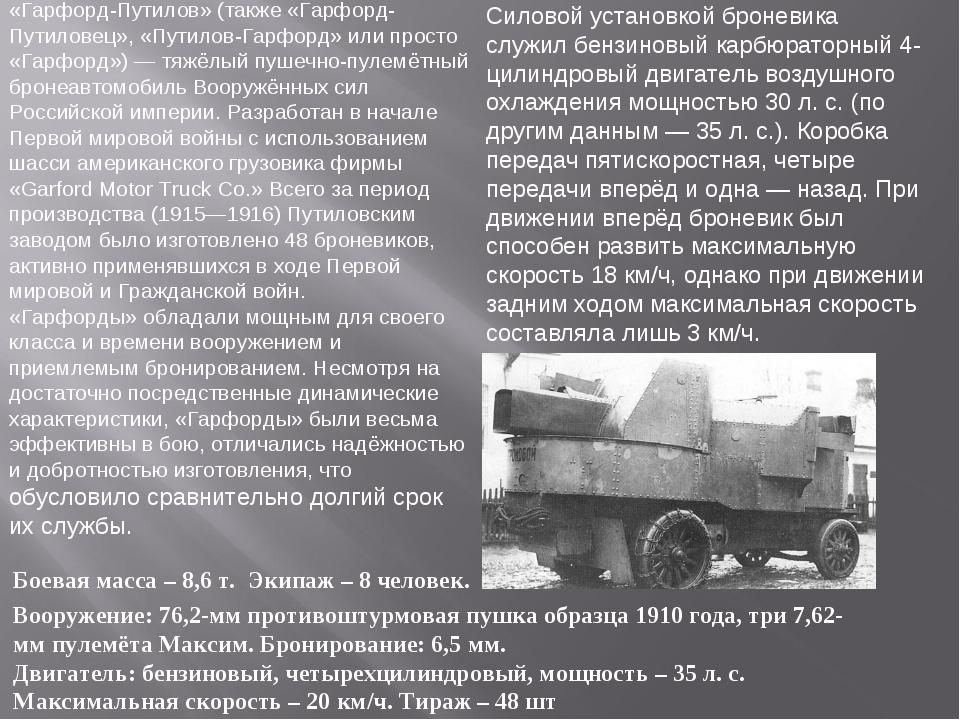 Боевая масса – 8,6 т. Экипаж – 8 человек. Вооружение:76,2-мм противоштурмов...